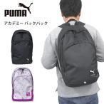 プーマ カジュアル メンズ レディース バックパック PUMA 072988 Academy Backpack アカデミー リュック バッグ