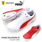 プーマ スニーカー モータースポーツ メンズ シューズ PUMA 305321 セルジオーネ SF フェラーリ