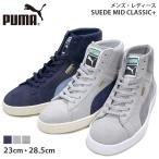 プーマ メンズ レディース スニーカー PUMA 356340 SUEDE MID CLASSIC + スウェード クラシック プラス シューズ