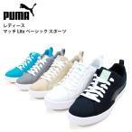プーマ スニーカー シューズ レディース  PUMA 358280 マッチ Lite ベーシック スポーツ