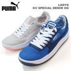 プーマ カジュアル レディース スニーカー シューズ PUMA 360168 ジーブイ スペシャル デニム GV SPECIAL DENIM