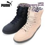 プーマ カジュアル レディース スニーカー シューズ PUMA 360933 ファースト ラウンド ブーツ FIRST ROUND BOOTS SS LPD
