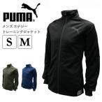 プーマ メンズ ジャケット PUMA 516086 エナジー トレーニング ジャケット | スポーツ ランニング ジム 男性 伸縮 ストレッチ ジョギング ウォーキング