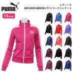 プーマ レディース トレーニング ジャージ ジャケット PUMA 557906 ARCHIVE HEROES アーカイブ ヒーローズ T7 トラック ジャケット