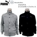 プーマ メンズ モータースポーツ ボタン ジャケット PUMA 562574 メルセデス ベンツ AMG ジャケット