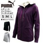 プーマ レディース トップス PUMA 565217 ジップスルー フーデッド ジャケット   上着 おしゃれ シンプル スリム 羽織 あったか ボア 起毛 もこもこ ふわふわ