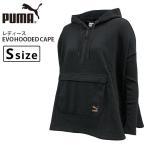 プーマ レディース スウェット ケープ PUMA 572308 EVO HOODED CAPE フーデッドケープ   スポーツ ブランド ウェア トップス カジュアル