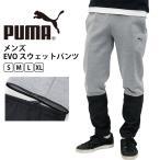プーマ メンズ カジュアル ロングパンツ PUMA 573784