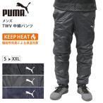 プーマ メンズ 中綿 パンツ PUMA 654980 TWV ナカワタ ウインド ロングパンツ