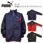 プーマ キッズ サッカーウーブン ジャケット PUMA 827333 PT 裏トリコット ジャケット ジャンパー トレーニング
