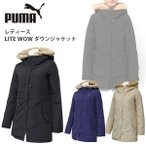 プーマ レディース カジュアル ダウン ジャケット PUMA 834990 LITE ライト WOW ジャケット コート ジャンパー