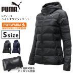 プーマ レディース ダウンジャケット PUMA 853625 PWRWARM パッカブル ライト ダウン ジャケット スポーツ ブランド ウェア アウター 黒 紺 赤 コンパクト 防寒
