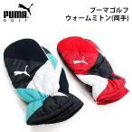 プーマ ゴルフ 手袋 グローブ PUMA GOLF 867400 ウォーム ミトン 両手用