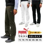 プーマ ゴルフ メンズ ロング パンツ PUMA 902211  パ