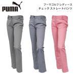プーマ ゴルフ レディース ロング パンツ PUMA 902282