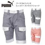 プーマ ゴルフ メンズ ストライプ ハーフ パンツ PUMA 902539 ヒッコリー ストライプ ショーツ ショート パンツ