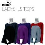プーマ レディース ロンT 長袖 Tシャツ ロングスリーブ PUMA LADYS LS トップス 903026 ヨガ ウェア 女性 おしゃれ かわいい