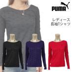プーマ PUMA LADYS LS トップス 903027  レディース ヨガ 長袖 Tシャツ ロングスリーブ