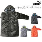 プーマ キッズ アウター サッカー ジャケット PUMA 903082  ロング ベンチ コート