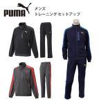 プーマ メンズ トレーニング セットアップ PUMA 920207 920208 ジャージ 上下 セット 長袖 ジャケット パンツ