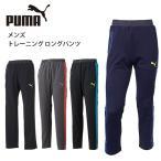 プーマ メンズ トレーニング パンツ PUMA 920208 ジャージ ロング パンツ スポーツ ウェア ジム ランニング