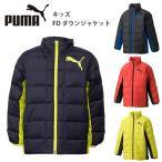 プーマ キッズ サッカー ダウンジャケット PUMA 920219 FD ファンダメンタル ダウン ジャケット 中綿 ジャンパー