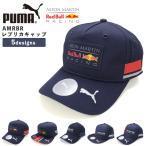 プーマ モータースポーツ AMRBR レッドブル レーシング キャップ PUMA 022023 022026 022027 022247 022251 022617 022683 | ユニセックス Red Bull コラボ
