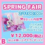 RONI【Spring Fair ノベルティプレゼント】 ステーショナリーセット(Bセット)
