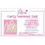 BIRHDAY ONLINE Yahoo店で買える「RONI Early Summer Fair ノベルティプレゼント 2WAYバッグ」の画像です。価格は1円になります。