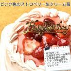ストロベリー色の生クリーム苺ケーキ12号 ポストカード無料 パーティークラッカープレゼント バースデーケーキ ポイント5倍