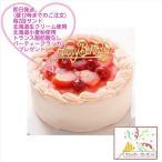バースデーケーキ お誕生日ケーキ スイーツ ケーキ ピンク色の生クリーム苺味ケーキ4号