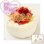 バースデーケーキ お誕生日ケーキ スイーツ ケーキ 生クリーム苺ケーキ5号