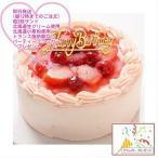 バースデーケーキ お誕生日ケーキ スイーツ ケーキ ピンク色の生クリーム苺味ケーキ5号