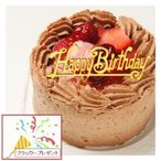 バースデーケーキ お誕生日ケーキ スイーツ ケーキ チョコ生苺ケーキ4号