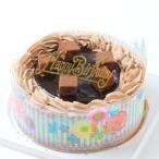 バースデーケーキ お誕生日ケーキ スイーツ ケーキ 生チョコ ショコラケーキ6号
