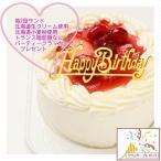 バースデーケーキ 生クリーム苺ケーキ12号 ポストカード無料 パーティークラッカープレゼント 誕生日ケーキ ポイント5倍