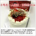 生クリーム苺ケーキ3号 ケーキ スイーツ バースデーケーキ お誕生日ケーキ お一人様用