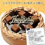 ショコラ5号/生チョコ飾り/苺なし/ポストカード無料/パーティークラッカープレゼント/バースデーケーキに・・・