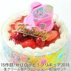旧作品/ プリキュア HUGっと! キャラデコケーキ