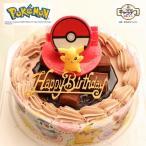 ショッピングケーキ ケーキ スイーツ バースデーケーキ お誕生日ケーキ ポケットモンスターサン&ムーン  キャラデコケーキ