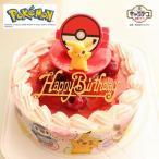 ポケットモンスター バースデーケーキ お誕生日ケーキ  キャラデコケーキ(紙風船プレゼント)
