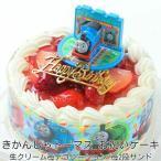 バースデーケーキ スイーツ  お誕生日ケーキ きかんしゃトーマス キャラデコケーキ(紙風船プレゼント)