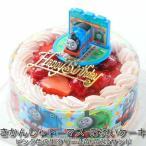 ショッピングバースデーケーキ ケーキ スイーツ バースデーケーキ お誕生日ケーキ きかんしゃトーマス キャラデコケーキ