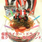 5号/旧作:仮面ライダードライブ/北海道の純生クリーム100%/苺2段サンド