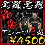 ポイント10倍 福袋 豪華¥17000相当 &悪羅悪羅系 半袖Tシャツ3枚セット オラオラ系 ヤンキー 派手 チンピラ 不良 服