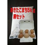 あきたこまちA5kgと卵1ケース(6個入)のセット(秋田県28年度産)【送料無料】