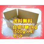 きねつき白切り餅【切餅】500g×4【送料無料】