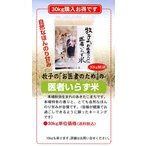 【医者いらず米】【あきたこまち】A白米30kg【令和元年産】【秋田県産】 段ボール箱発送
