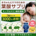 葉酸サプリ 妊活 妊娠 マカ サプリメント 鉄分 3個セット ココナッツ カルシウム ミスカミスカ ママのめぐみ BABY葉酸