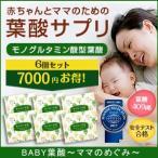 葉酸サプリ 妊活 妊娠 マカ サプリメント 鉄分 6個セット ココナッツ カルシウム ミスカミスカ ママのめぐみ BABY葉酸